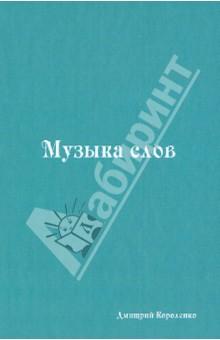 Короленко Дмитрий » Музыка слов. Книга стихов
