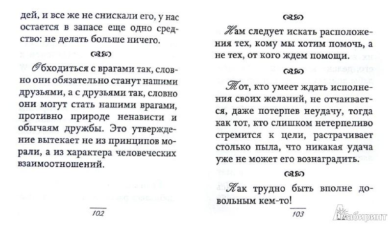 Иллюстрация 1 из 5 для Характеры, или нравы нынешнего века - Жан Лабрюйер   Лабиринт - книги. Источник: Лабиринт