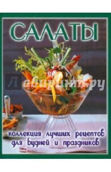 СалатыЗакуски. Салаты<br>Коллекция лучших рецептов для будней и праздников.<br>Составитель Елена Руфанова.<br>