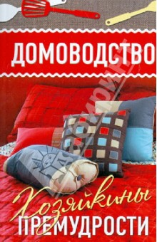 http://img1.labirint.ru/books/379268/big.jpg