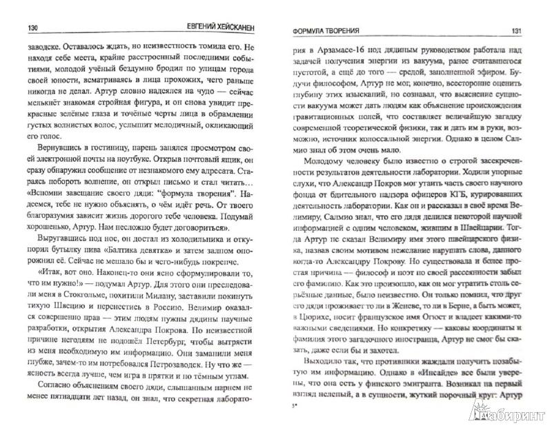 Иллюстрация 1 из 7 для Формула творения - Евгений Хейсканен | Лабиринт - книги. Источник: Лабиринт
