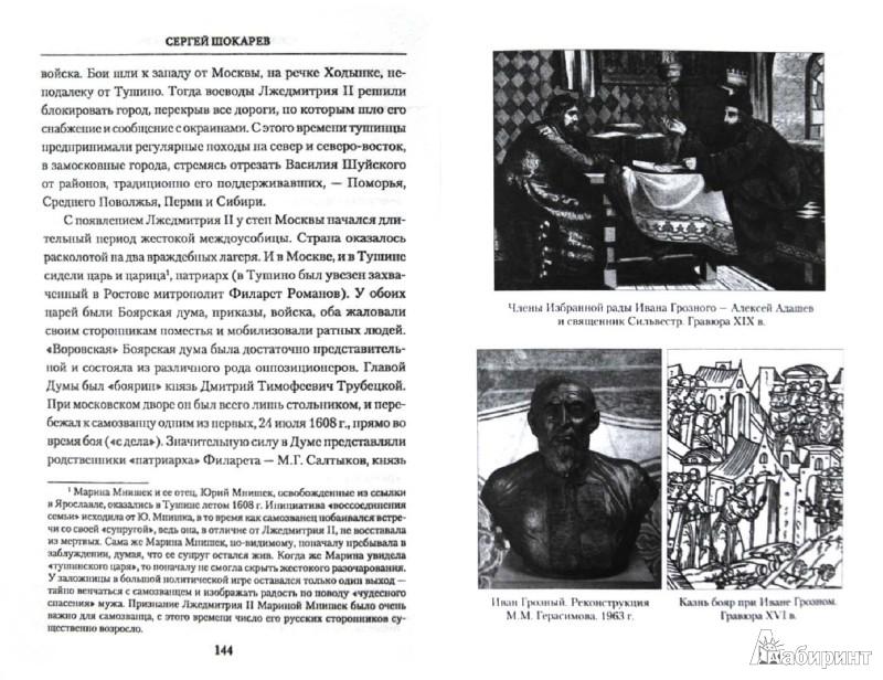 Иллюстрация 1 из 7 для Смутное время в Москве - Сергей Шокарев | Лабиринт - книги. Источник: Лабиринт