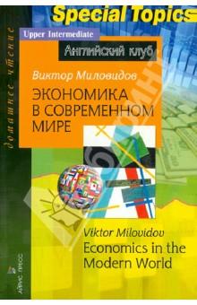 Экономика в современном мире