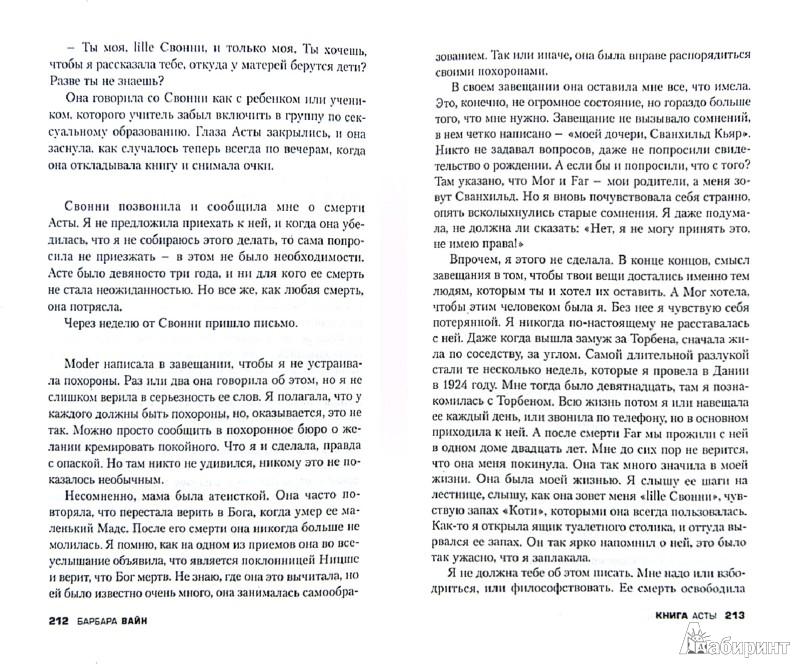 Иллюстрация 1 из 8 для Книга Асты - Барбара Вайн | Лабиринт - книги. Источник: Лабиринт