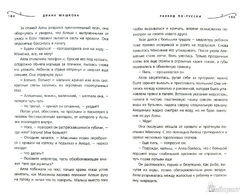 Иллюстрация 1 из 14 для Развод по-русски - Диана Машкова | Лабиринт - книги. Источник: Лабиринт