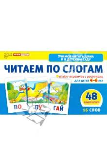 Читаем по слогам. Набор  карточек с рисунками для детей 4-6 лет