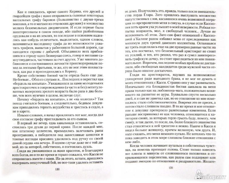 Иллюстрация 1 из 11 для Жрец Проказницы - Александр Ковальков | Лабиринт - книги. Источник: Лабиринт