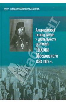 Американский период жизни и деятельности святителя Тихона Московского 1898-1907 гг