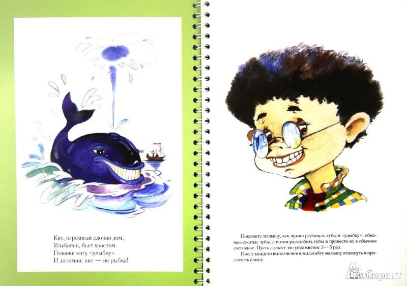 Иллюстрация 1 из 30 для Веселая артикуляционная гимнастика 2 - Наталия Нищева | Лабиринт - книги. Источник: Лабиринт