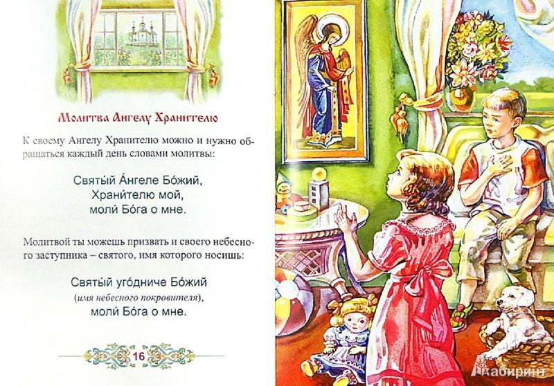 Иллюстрация 1 из 14 для Молитвослов для детей | Лабиринт - книги. Источник: Лабиринт