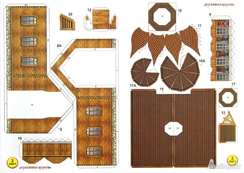 Макет схема церкви из бумаги своими руками схемы