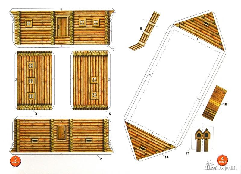 Иллюстрация 1 из 2 для Дом ремесленника. Модель из бумаги   Лабиринт - игрушки. Источник: Лабиринт