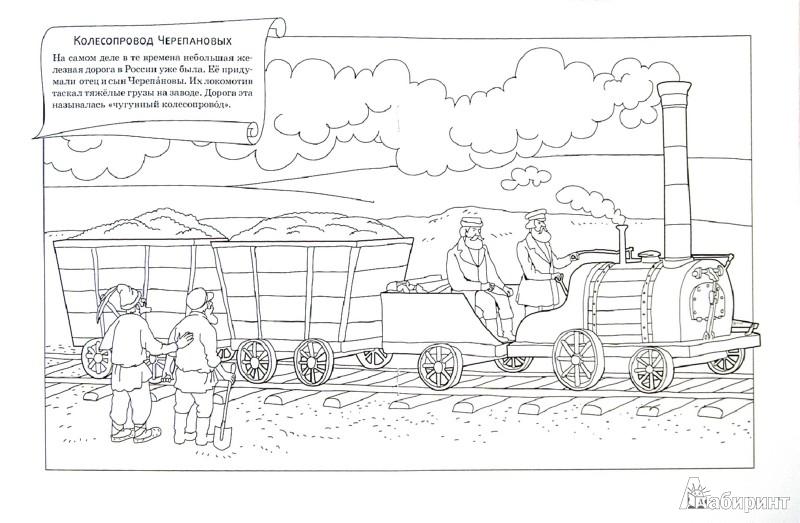 Иллюстрация 1 из 5 для Паровозы | Лабиринт - книги. Источник: Лабиринт