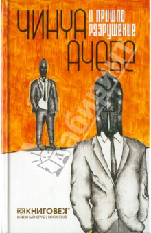 И пришло разрушение, Ачебе Чинуа