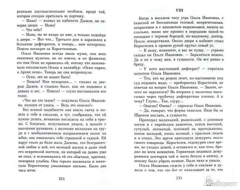 Самоучитель по немецкому языку читать