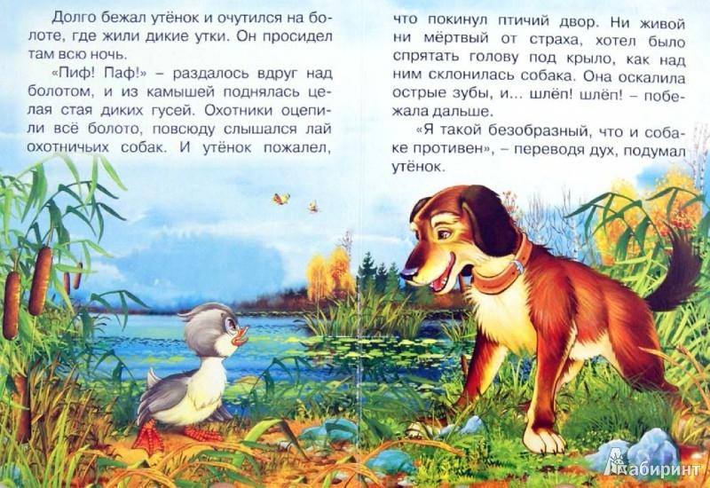 Иллюстрация 1 из 9 для Гадкий утенок | Лабиринт - книги. Источник: Лабиринт