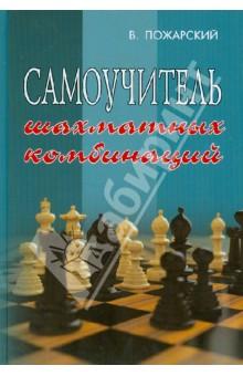 Пожарский Виктор Александрович Самоучитель шахматных комбинаций