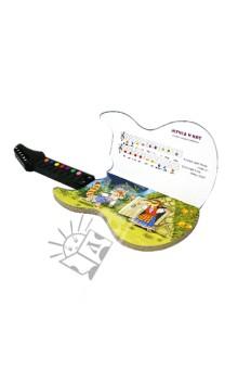 Книга-гитараМузыкальные инструменты<br>Мечтаешь играть на гитаре? Хочешь носить гитару с собой и удивлять своих друзей прекрасным исполнением песен? Нет ничего проще! Возьми в руки нашу гитару, открывай страницы с песнями, нажимай кнопки и громко пой. Правда, здорово? Теперь ты настоящая звезда!<br>Работает от 2 батареек типа ААА<br>Материал: пластик, картон<br>