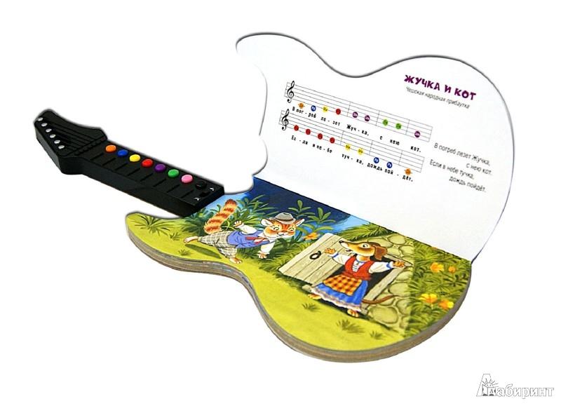 Иллюстрация 1 из 31 для Книга-гитара - Сергей Бордюг   Лабиринт - игрушки. Источник: Лабиринт