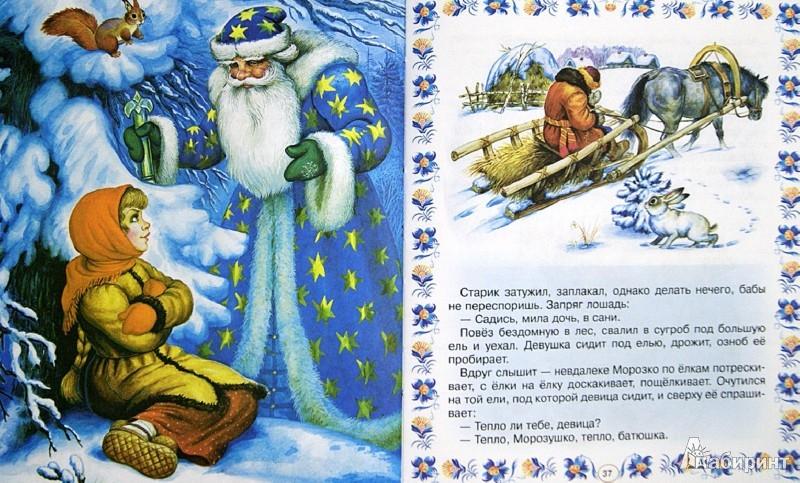 Иллюстрация 1 из 24 для Любимые русские сказки   Лабиринт - книги. Источник: Лабиринт