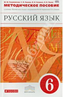Разумовская 6 класс учебник