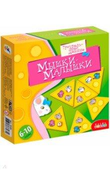 Треугольное домино. Мышки-малышки (2535)Домино<br>Мышки-малышки очень любят прогрызать норки в сыре. В игре вам предстоит соединить их многочисленные ходы в один большой лабиринт. Игра-домино в необычном треугольном исполнении порадует как детей, так и взрослых, поможет весело провести досуг, развивает логическое мышление, наблюдательность.<br>В игре участвуют 1 -6 человек. Взрослый ведущий объясняет правила детям, проверяет, правильно ли сделан каждый ход, записывает заработанные очки.<br>Простое домино<br>Карточки с изображением мышек-малышек и пустых норок разложите изображением вниз и перемешайте. Четыре пустые карточки отложите в сторону. Каждый участник берёт по 7 карточек, остальные откладывает в банк. Игроки не показывают друг другу свои карточки.<br>Определяют очерёдность хода. Первый игрок выкладывает любую карточку, затем второй игрок в свой ход выкладывает свою карточку и т. д. Каждая последующая карточка прикладывается таким образом, чтобы она касалась уже выложенных карточек хотя бы одной гранью.<br>Карточки нужно прикладывать так, чтобы мышки на соединяемых гранях были одинаковыми (белая мышка рядом с белой мышкой, пустая норка рядом с пустой норкой и т. д.).<br>Если игроку нечем ходить, он берёт по одной карточке из банка до тех пор, пока не попадётся такая карточка, которую можно выложить на поле.<br>Если у игрока закончились карточки, а в банке они ещё остались, он в свой ход берёт по одной карточке из него, пока не сможет сделать ход.<br>Игра заканчивается, когда у одного из игроков закончатся карточки и в банке их тоже нет. Он становится победителем. Если у всех игроков ещё остались карточки, но никто не может сделать хода, победителем становится тот, у кого осталось меньше карточек.<br>Материал: картон<br>Упаковка: картонная коробка<br>Для детей от 6 лет.<br>Сделано в России.<br>