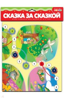 Игра-ходилка Сказка за сказкой (2543)По мотивам сказок и мультфильмов<br>Игра-ходилка Сказка за сказкой<br>Материал: картон, пластмасса<br>Упаковка: пластиковый блистер<br>Для детей от 3 лет.<br>Сделано в России.<br>