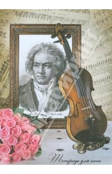 """Тетрадь для нот 16 листов """"Бетховен и скрипка"""" (29759)"""