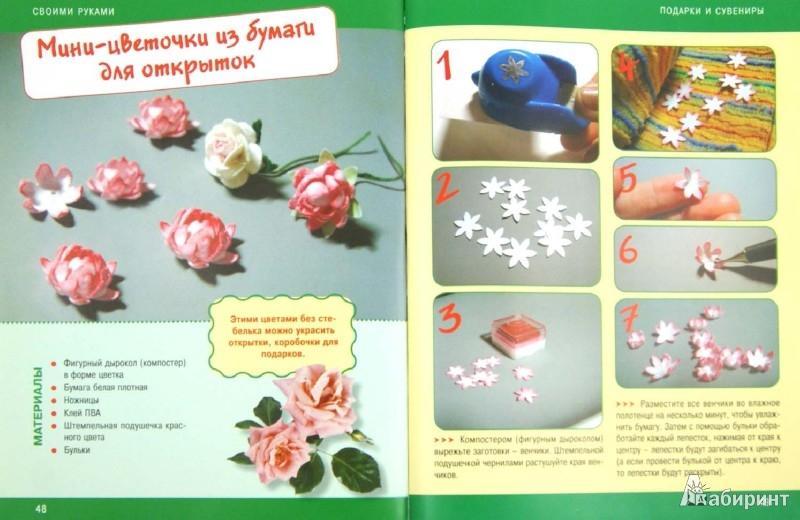 Иллюстрация 1 из 6 для Цветы своими руками. Подарки, сувениры и украшения к празднику - Валентина Тельпиз | Лабиринт - книги. Источник: Лабиринт