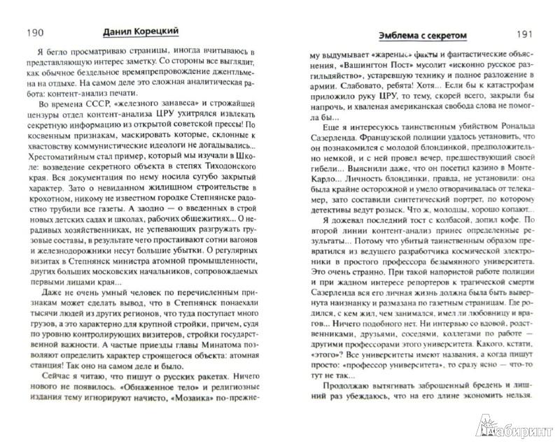 Иллюстрация 1 из 11 для Эмблема с секретом (Похититель секретов-3) - Данил Корецкий | Лабиринт - книги. Источник: Лабиринт
