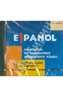Практикум по грамматике испанского языка. Повелительное наклонение (CD)