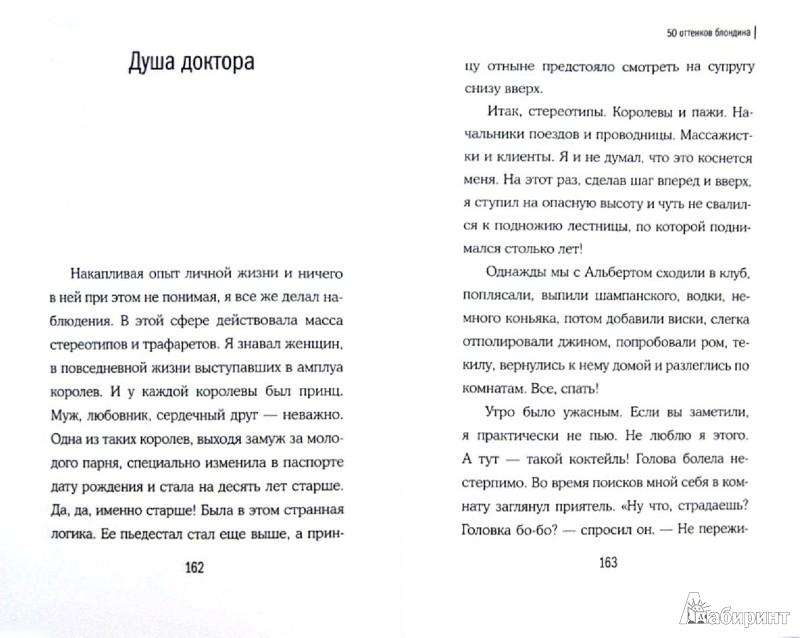 Иллюстрация 1 из 14 для 50 оттенков блондина - Михаил Грушевский   Лабиринт - книги. Источник: Лабиринт