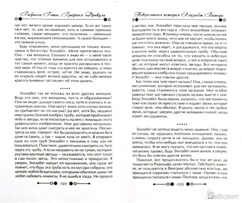Иллюстрация 1 из 20 для Графиня Дракула. Невероятная история Элизабет Батори - Габриэль Готье   Лабиринт - книги. Источник: Лабиринт