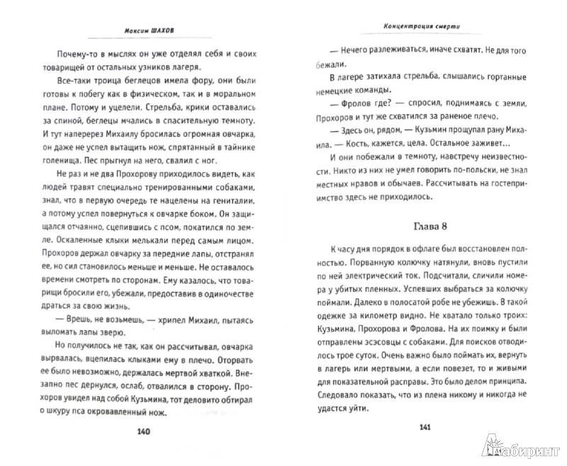 Иллюстрация 1 из 7 для Концентрация смерти - Максим Шахов   Лабиринт - книги. Источник: Лабиринт