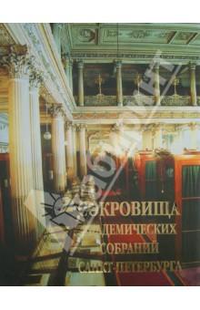 Сокровища академических собраний Санкт-ПетербургаМузеи<br>Книга, посвященная истории и описанию академических коллекций, хранящихся в Санкт-Петербурге, знакомит читателя с до сих пор мало известными древними рукописями, документами, этнографическими, зоологическими, ботаническими и другими раритетами, то есть со всеми теми богатствами, которые собирались российскими учеными и путешественниками на протяжении всей истории Санкт-Петербурга. В книге показано значение академических коллекций не только для науки, но и для истории мировой культуры. Книга-альбом, подготовленная коллективом петербургских ученых к 300-летию Санкт-Петербурга, богато иллюстрирована и будет интересна не только специалистам, но и широкому читателю.<br>Составители: Ю. А. Петросян, Е. А. Иванова<br>
