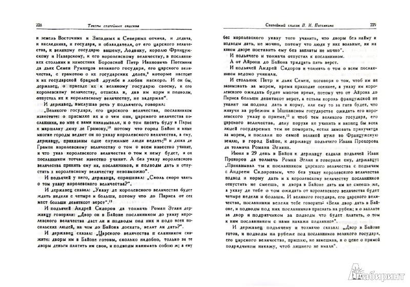 Иллюстрация 1 из 16 для Путешествия русских послов XVI-XVII вв. Статейные списки   Лабиринт - книги. Источник: Лабиринт