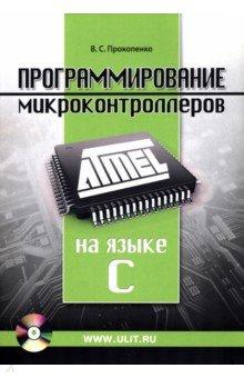 atmel программирование: