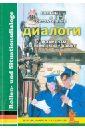 Ролевые и ситуативные диалоги к экзаменам по немецкому языку
