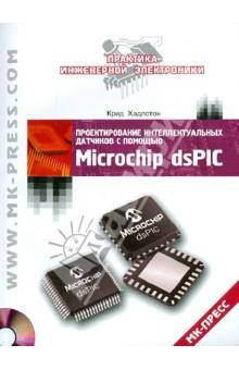 Проектирование интеллектуальных датчиков с помощью Microchip dsPIC (+CD)Радиоэлектроника. Связь<br>На страницах этой книги раскрыты способы применения популярных цифровых контроллеров сигналов Microchip dsPIC, в которых вычислительный потенциал мощных цифровых процессоров сигналов удачно объединен с возможностями микроконтроллеров PIC. Рассматриваются вопросы не только программирования, но и проектирования электронного оборудования. Таким образом, читатель получает полное представление о процессе создания интерфейса для трех конкретных типов датчиков: температуры, давления/нагрузки и расхода.<br>Эта практичная, легкая в восприятии книга раскрывает реальные проблемы, возникающие в повседневной работе разработчиков, и показывает решения, позволяющие реализовать все сильные стороны такого мощного средства, как интеллектуальные датчики.<br>