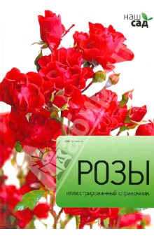 РозыСадовые растения<br>Роза - самый популярный цветок во всем мире, символ любви и традиционно неотъемлемая часть любого ухоженного сада. <br>Книга раскрывает секреты выращивания прекрасного и непокорного кустарника, помогает правильно проводить его пересадку, обрезку и подкормку, чтобы цветы радовали глаз год от года. <br>Советы придутся кстати каждому из садоводов, поскольку роза - слишком капризное растение, чтобы пренебречь рекомендациями истинного мастера, каким признан Алан Титчмарш. <br>Ведь недаром же многие очень хорошо знают пышные кусты с прекрасными цветами, которые и называются Алан Титчмарш.<br>