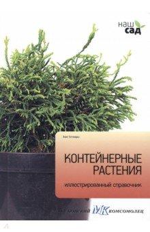 Контейнерные растенияСадовые растения<br>Контейнерные растения помогут вам быстро и кардинально изменить любой уголок сада. Об особенностях их выращивания рассказывает книга известного британского садовода.<br>
