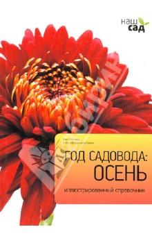 Год садовода. ОсеньЭнциклопедии и справочники садовода и огородника<br>Эта книга известного английского садовода поможет при выборе обязательных работ на вашем приусадебном участке осенью.<br>