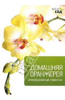Домашняя оранжереяКомнатные растения<br>Книга, составленная по материалам британского садоводческого журнала Gardeners  World Magazine, рассказывает о выращивании растений в горшках и предлагает множество замечательных идей для прекрасных цветочных композиций. С ее помощью вы сможете создать стильную и современную домашнюю оранжерею.<br>