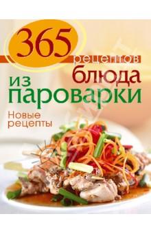 365 рецептов. Блюда из пароварки. Новые рецептыОбщие сборники рецептов<br>Пароварка - незаменимая помощница на современной кухне. Мясо и рыба, овощи и крупы - пожалуй, трудно найти продукт, с приготовлением которого она не справилась бы на отлично. Кулинарные шедевры из пароварки просты в приготовлении и вместе с тем отличаются восхитительным вкусом, и помогают заботиться о здоровье. Секреты создания блюд на пару пришли к нам из глубины<br>веков. В этой книге собраны лучшие рецепты, которым может следовать без труда современная хозяйка. Вкусные и полезные блюда, приготовленные при помощи пароварки, порадуют всю семью!<br>
