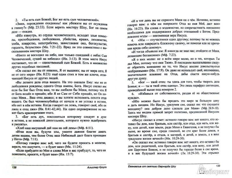 Иллюстрация 1 из 6 для Евангелие от святого Бернарда Шоу - Алистер Кроули | Лабиринт - книги. Источник: Лабиринт