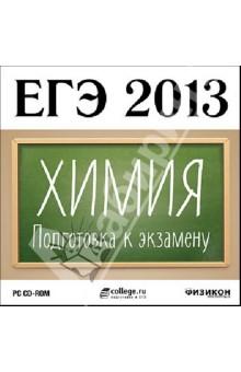 ЕГЭ 2013. Химия. Подготовка к экзамену (CDpc)
