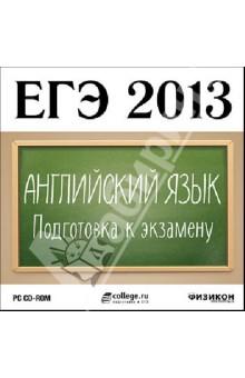 ЕГЭ 2013. Английский язык. Подготовка к экзамену (CDpc)