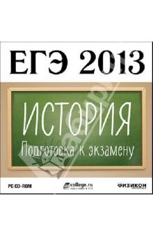 ЕГЭ 2013. История. Подготовка к экзамену (CDpc)