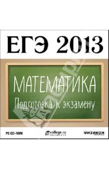 ЕГЭ 2013. Математика. Подготовка к экзамену (CDpc)