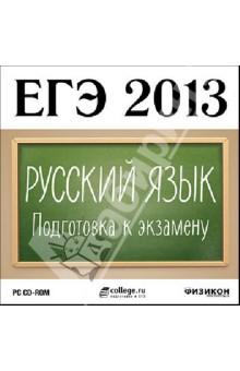 ЕГЭ 2013. Русский язык. Подготовка к экзамену (CDpc)